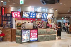台湾甜商店ピオレ明石店