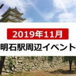 2019年11月のイベント情報まとめ