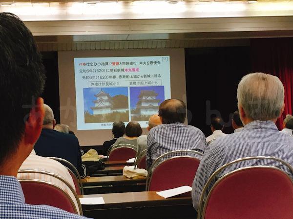 歴史講義のスライド
