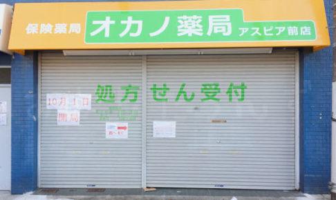 「オカノ薬局 アスピア前店」オープン