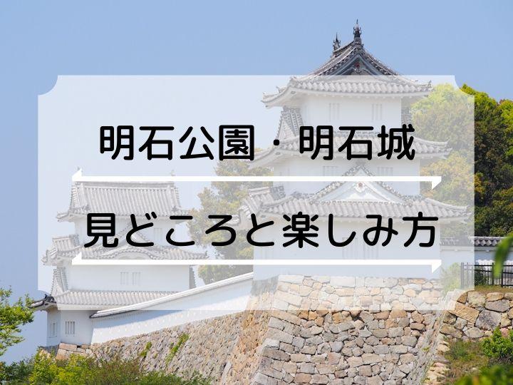 明石公園(明石城)の見どころ・楽しみ方をガイド