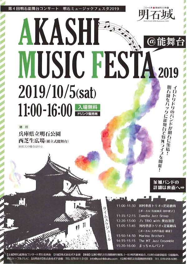 明石ミュージックフェスタ2019