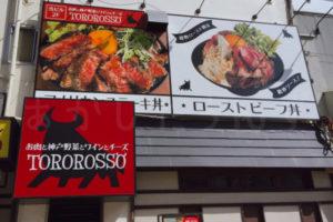 TOROROSSO(トロロッソ)