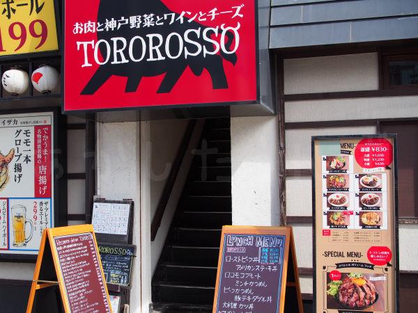 TOROROSSO入り口