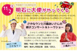 さかなクンと川嶋あいさんの親子コンサート&トークショー
