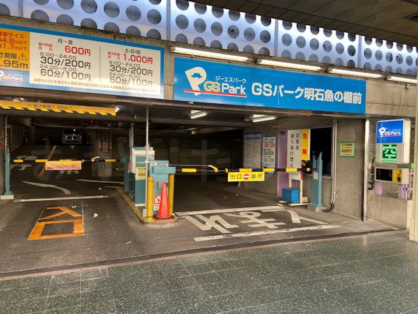 GSパーク明石魚の棚前店