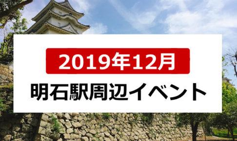 2019年12月明石駅周辺イベント