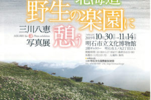 三川八恵・写真展「北海道・野生の楽園に憩う」
