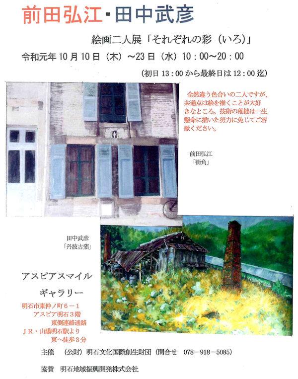 絵画展の案内パンフレット