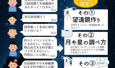 天文科学館×県立図書館コラボ~天体観測~