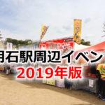 【2019年版】明石駅周辺のイベント情報まとめ