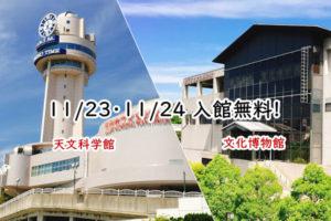 明石天文科学館・文化博物館が入館無料
