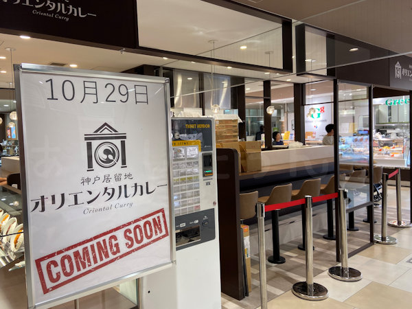 神戸居留地オリエンタルカレー ピオレ明石店