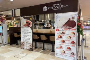 「神戸居留地オリエンタルカレー」オープン