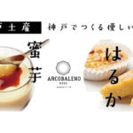 アルコバレーノ神戸 ピオレ明石店オープン