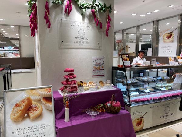 アルコバレーノ神戸 ピオレ明石店