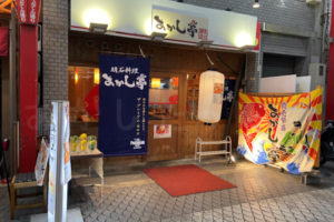 「あかし亭 離れ」が魚の棚商店街にオープン
