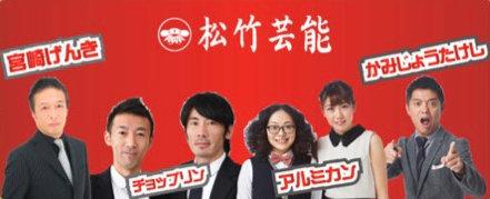 松竹芸能お笑いステージのメンバー