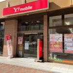 「ワイモバイル明石」が閉店
