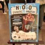 兵庫県でのスタバ出店20周年を記念
