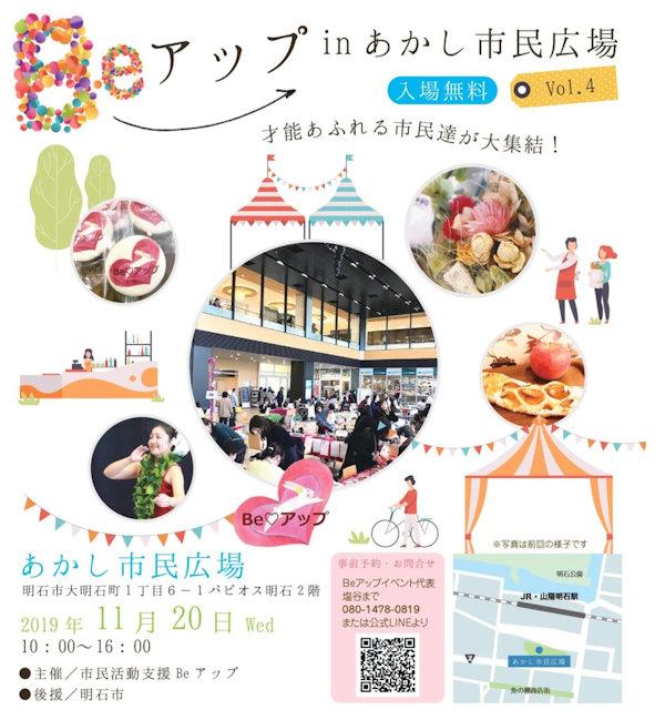 Beアップイベント in あかし市民広場