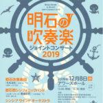 明石の吹奏楽~ジョイントコンサート2019