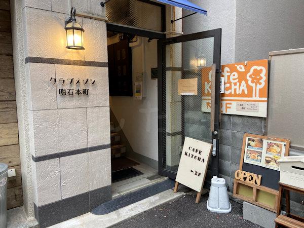 親子カフェKitcha(キッチャ)が閉店
