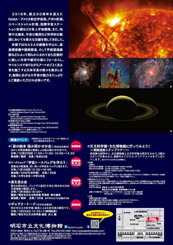 138億光年 宇宙の旅パンフレット裏面