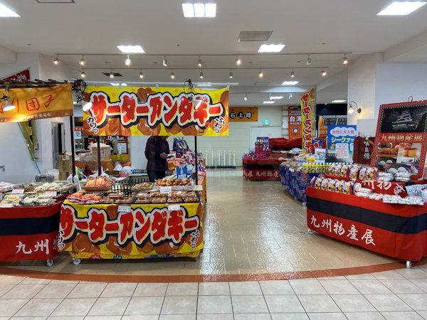九州沖縄物産展