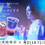 台湾甜商店×DEAN FUJIOKA コラボレーション