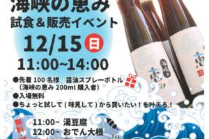 出汁醤油「海峡の恵み」試飲・販売イベント