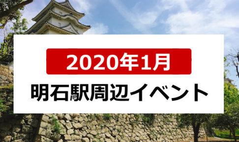 2020年1月明石駅周辺イベント