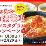 あったか 山陽電車 インスタグラムキャンペーン2019