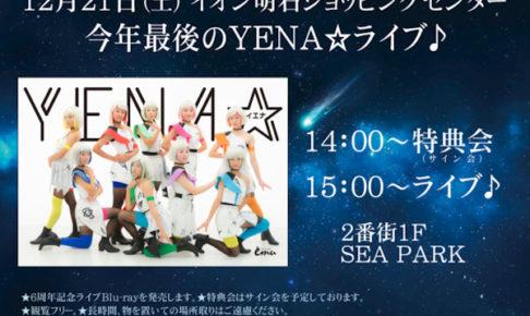 YENA☆2019年ラストイベント