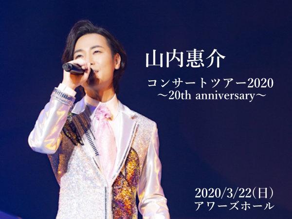 山内惠介コンサートツアー2020