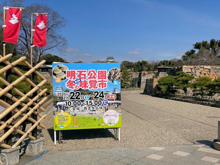 明石公園で冬の味覚市開催