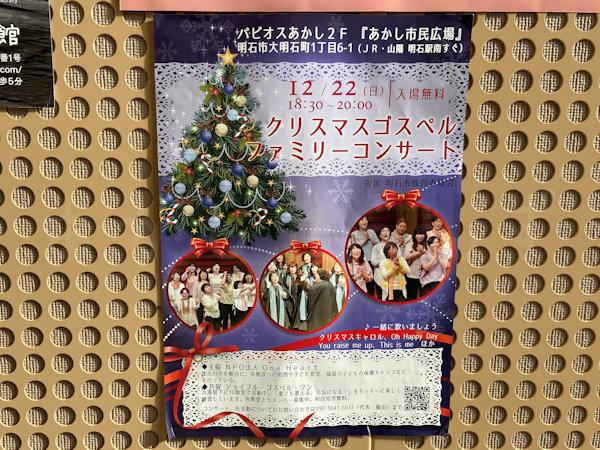 One Heart「クリスマスゴスペルファミリーコンサート」