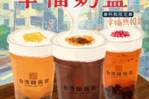 「台湾甜商店」×「幸福路のチー」コラボ