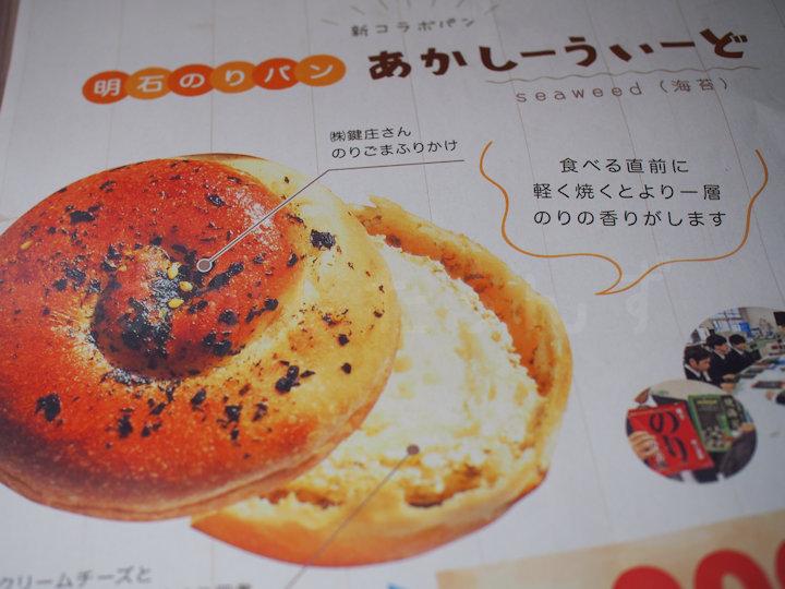 明石のりパン