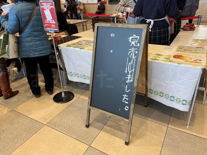 明石商業校生による「のりパン」販売