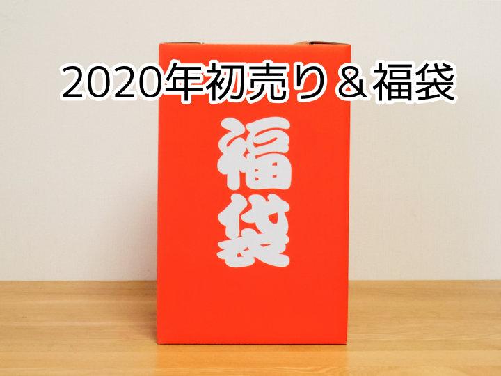 明石市の2020年初売り&福袋