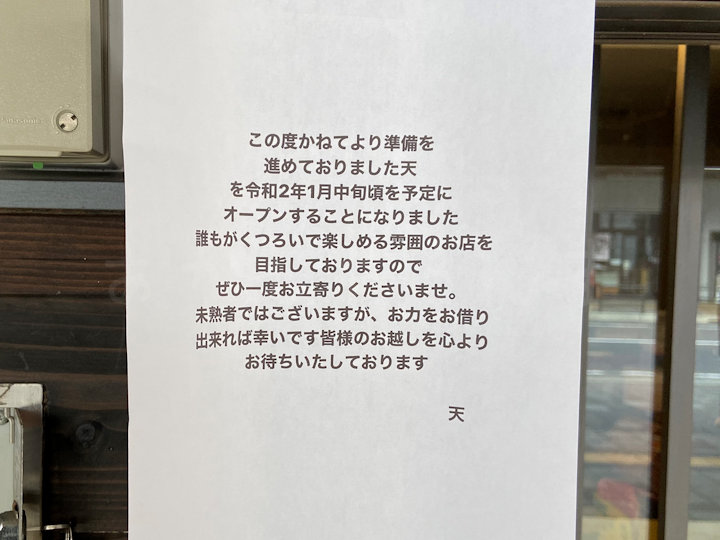 開店のお知らせ