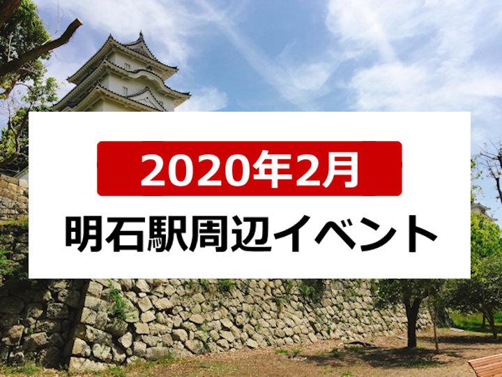 2020年2月明石駅周辺イベント