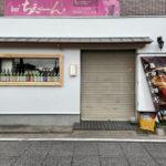 七輪バル ユキヒラ 明石店オープン