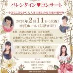 バレンタイン♥コンサート