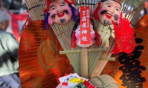 岩屋神社の初戎祭