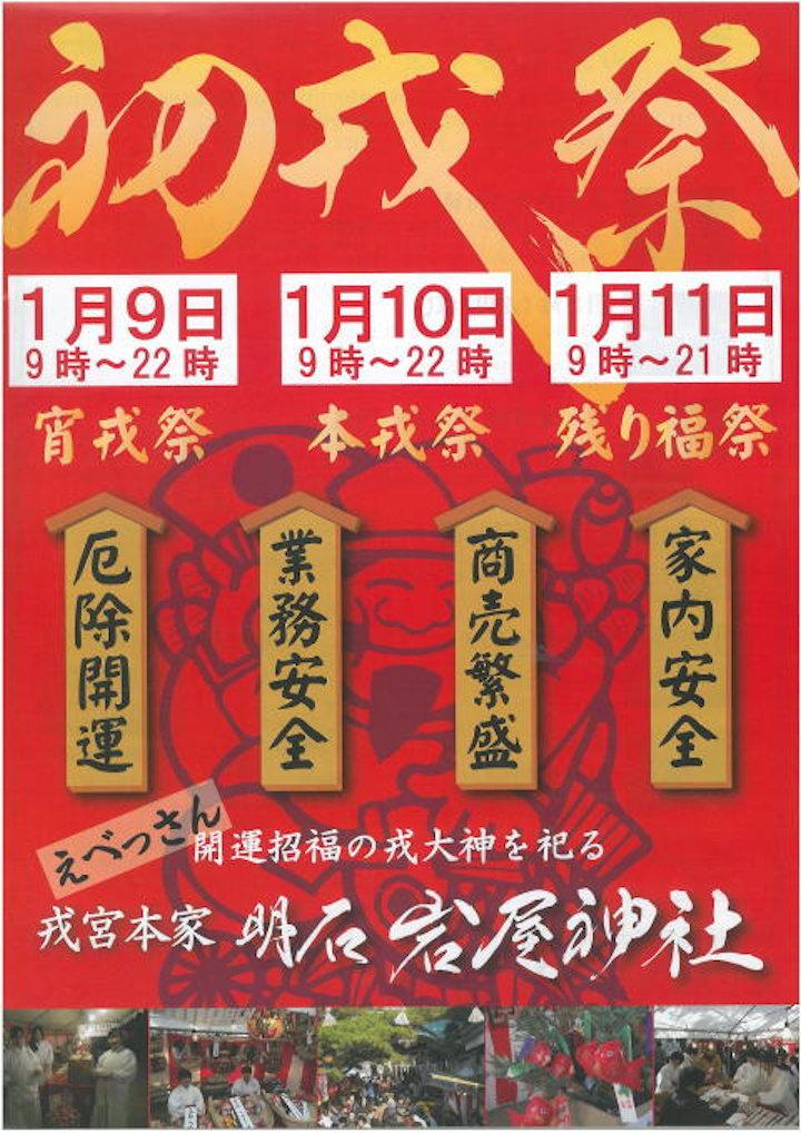 岩屋神社 初戎祭のパンフレット