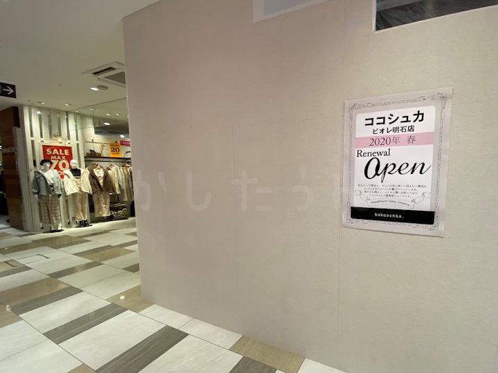 「ココシュカ ピオレ明石店」が今春リニューアルオープン