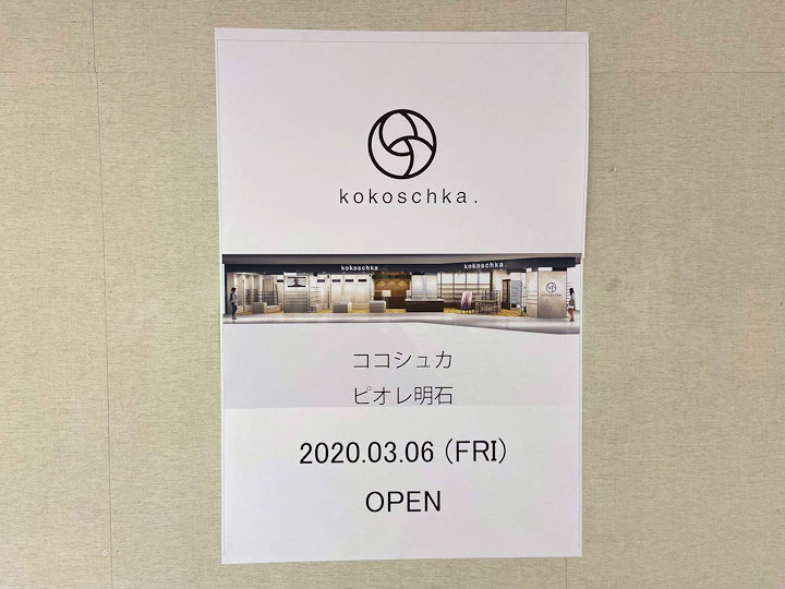 ココシュカ明石店は3/6にOPEN