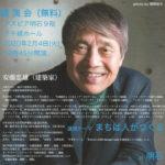 安藤忠雄・講演会『まちは人がつくる』